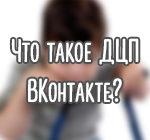 ДЦП вконтакте